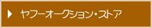 ヤフーオークション・ストア | 工芸本の専門古書店|コウゲイ・セシル