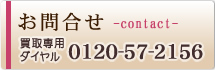 買取専用ダイヤル 0120-57-2156| 工芸本の専門古書店|コウゲイ・セシル
