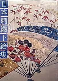 斎藤磬「日本刺繍下絵集」